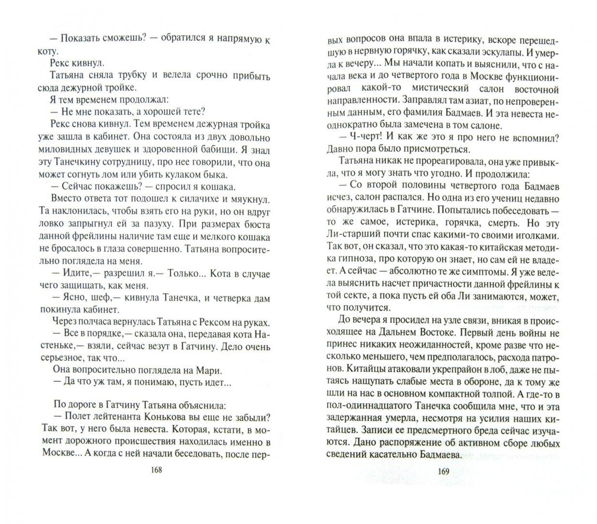 Иллюстрация 1 из 23 для Канцлер империи - Андрей Величко | Лабиринт - книги. Источник: Лабиринт