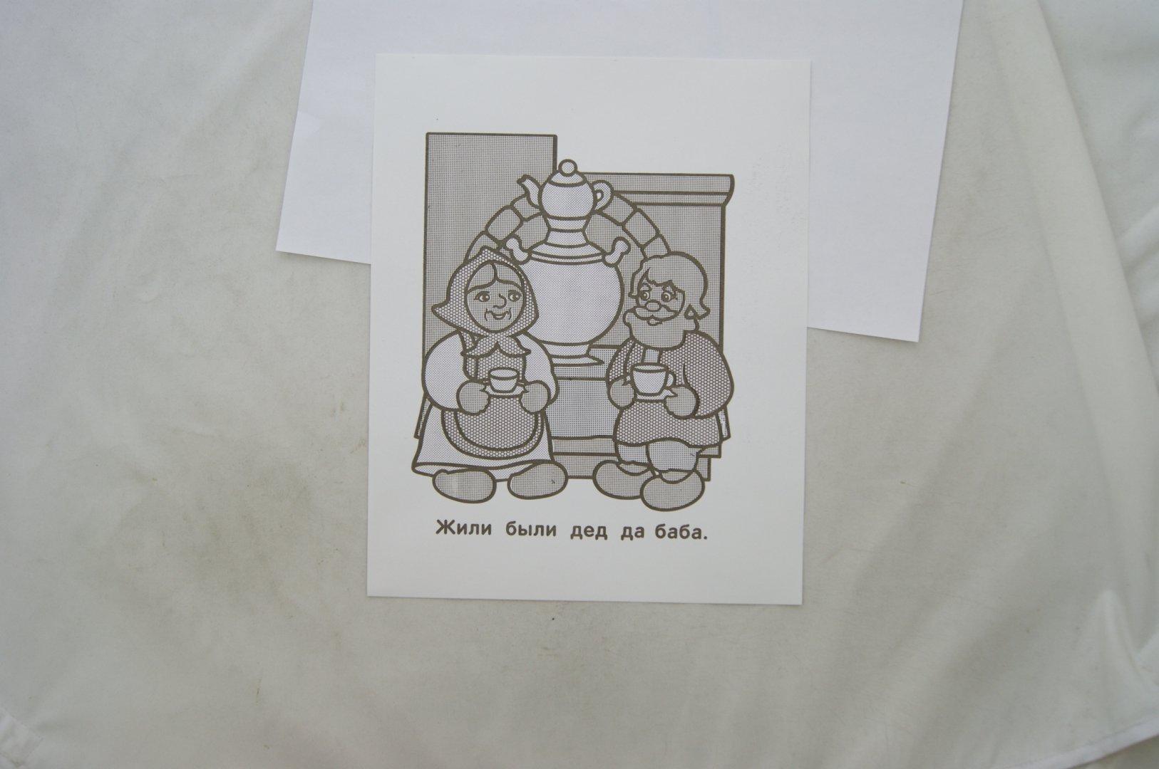 Иллюстрация 1 из 17 для Набор водных раскрасок. Курочка Ряба | Лабиринт - книги. Источник: Лабиринт