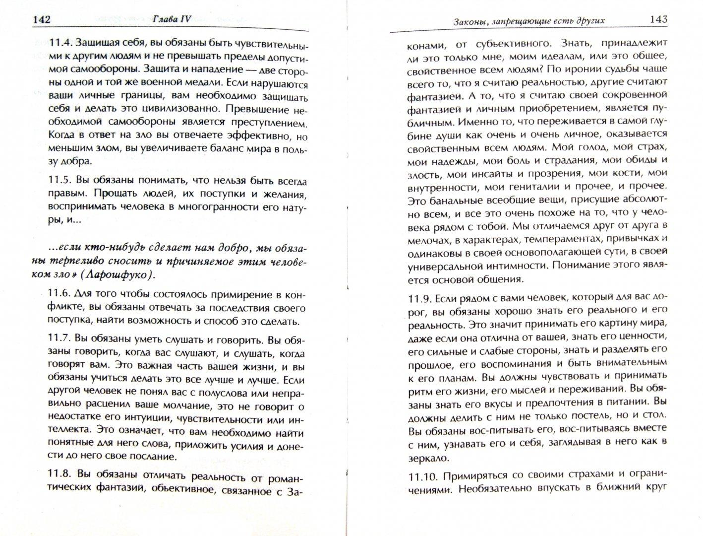 Иллюстрация 1 из 11 для Кодекс Стройности. Законы Страны Стройных - Лукьянов, Дремов | Лабиринт - книги. Источник: Лабиринт