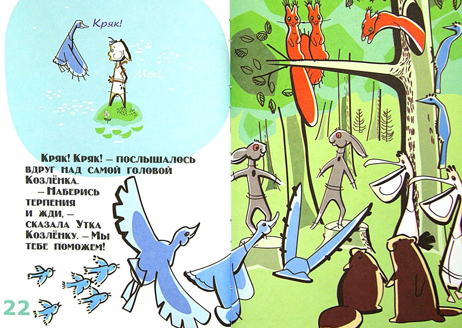 Иллюстрация 1 из 3 для Козлёнок - Сергей Михалков | Лабиринт - книги. Источник: Лабиринт