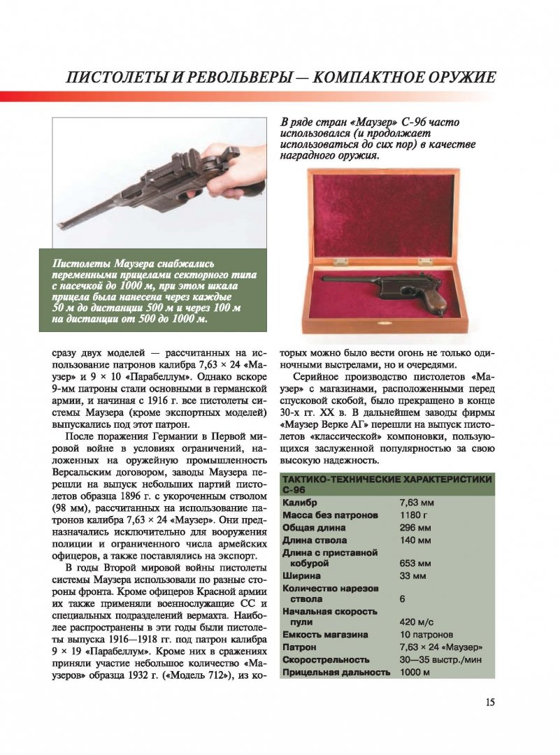 Иллюстрация 11 из 26 для Самое известное оружие мира - Андрей Мерников | Лабиринт - книги. Источник: Лабиринт