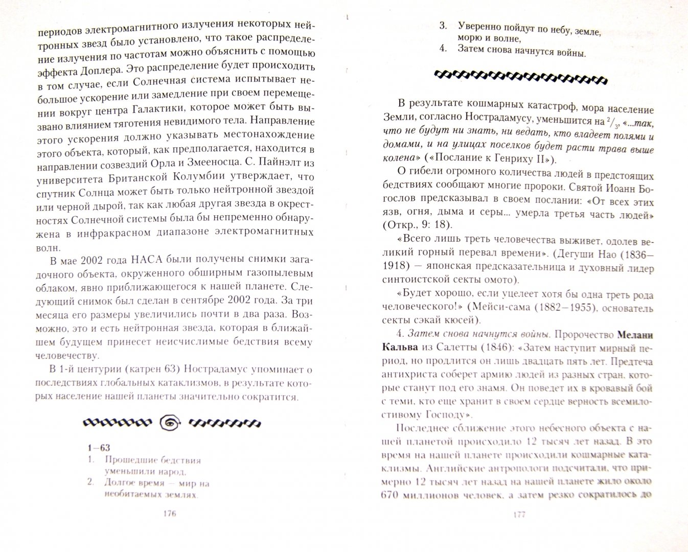Иллюстрация 1 из 9 для Нострадамус. Сиксены, альманахи и письма о будущем - В. Симонов   Лабиринт - книги. Источник: Лабиринт
