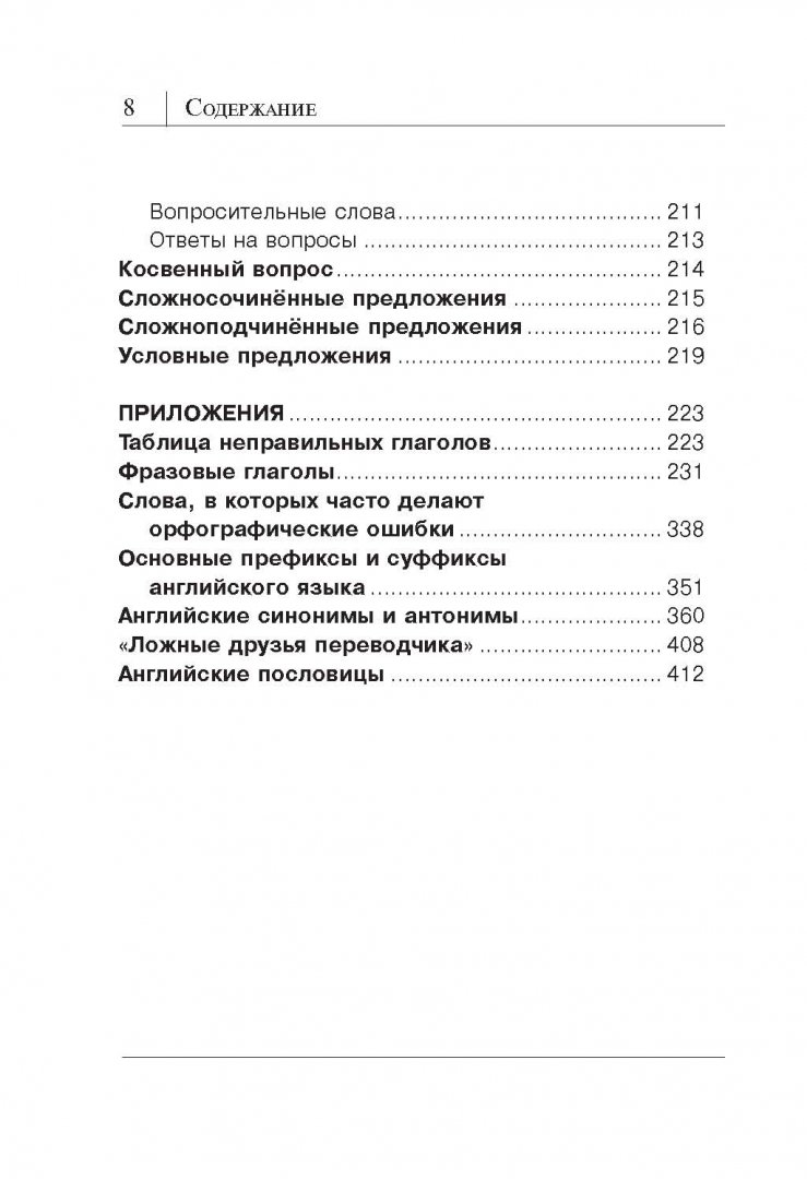 Иллюстрация 7 из 60 для Все правила английского языка в схемах и таблицах - Виктория Державина | Лабиринт - книги. Источник: Лабиринт