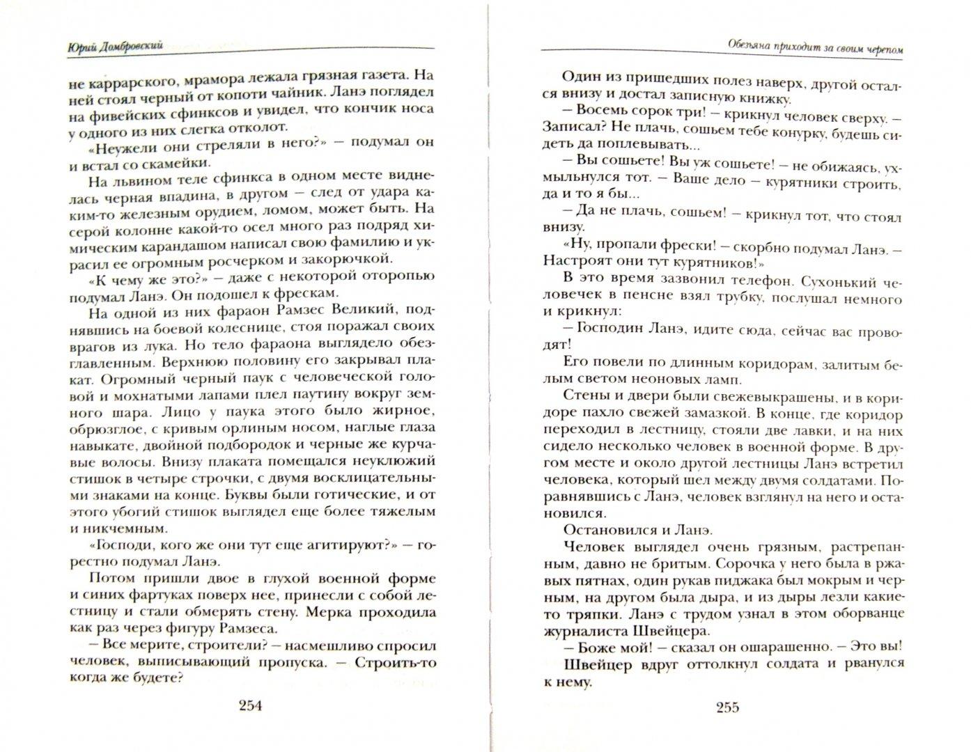 Иллюстрация 1 из 22 для Обезьяна приходит за своим черепом - Юрий Домбровский   Лабиринт - книги. Источник: Лабиринт