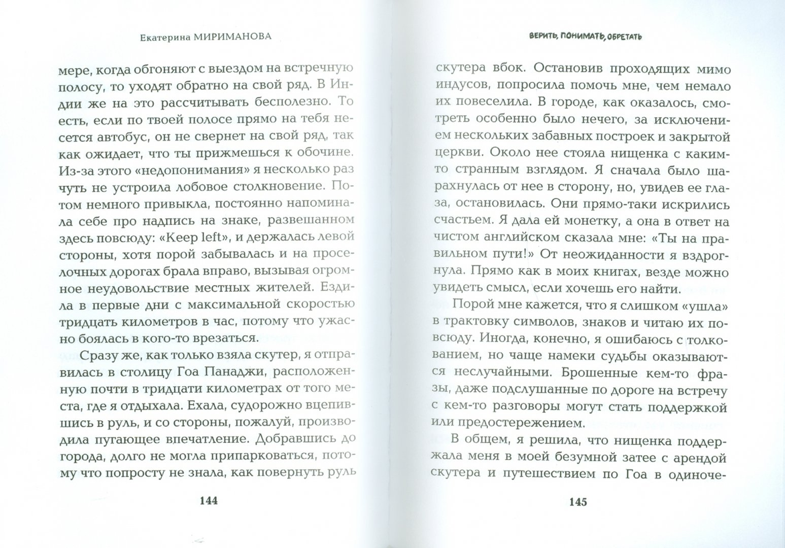 Иллюстрация 1 из 6 для Верить, понимать, обретать - Екатерина Мириманова | Лабиринт - книги. Источник: Лабиринт