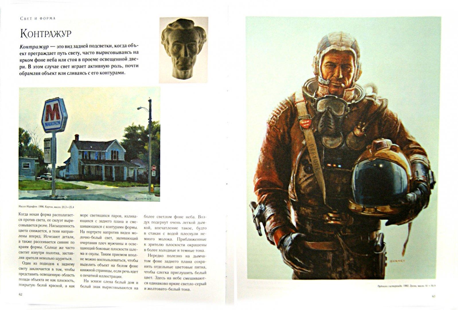 Иллюстрация 1 из 43 для Цвет и свет - Джеймс Гарни | Лабиринт - книги. Источник: Лабиринт