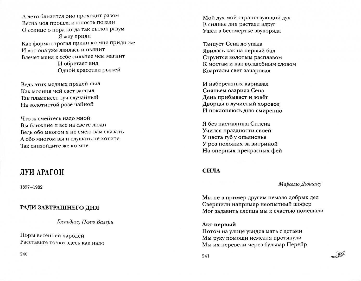 Иллюстрация 1 из 11 для Паломник: Страницы европейской поэзии ХIV-XX вв   Лабиринт - книги. Источник: Лабиринт