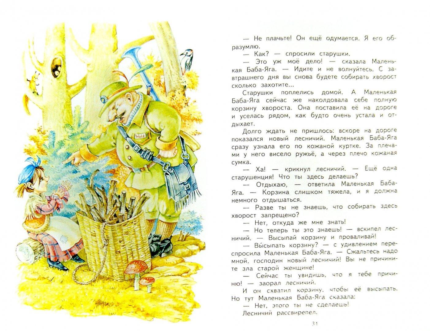 Иллюстрация 1 из 38 для Маленькая Баба-Яга - Отфрид Пройслер   Лабиринт - книги. Источник: Лабиринт