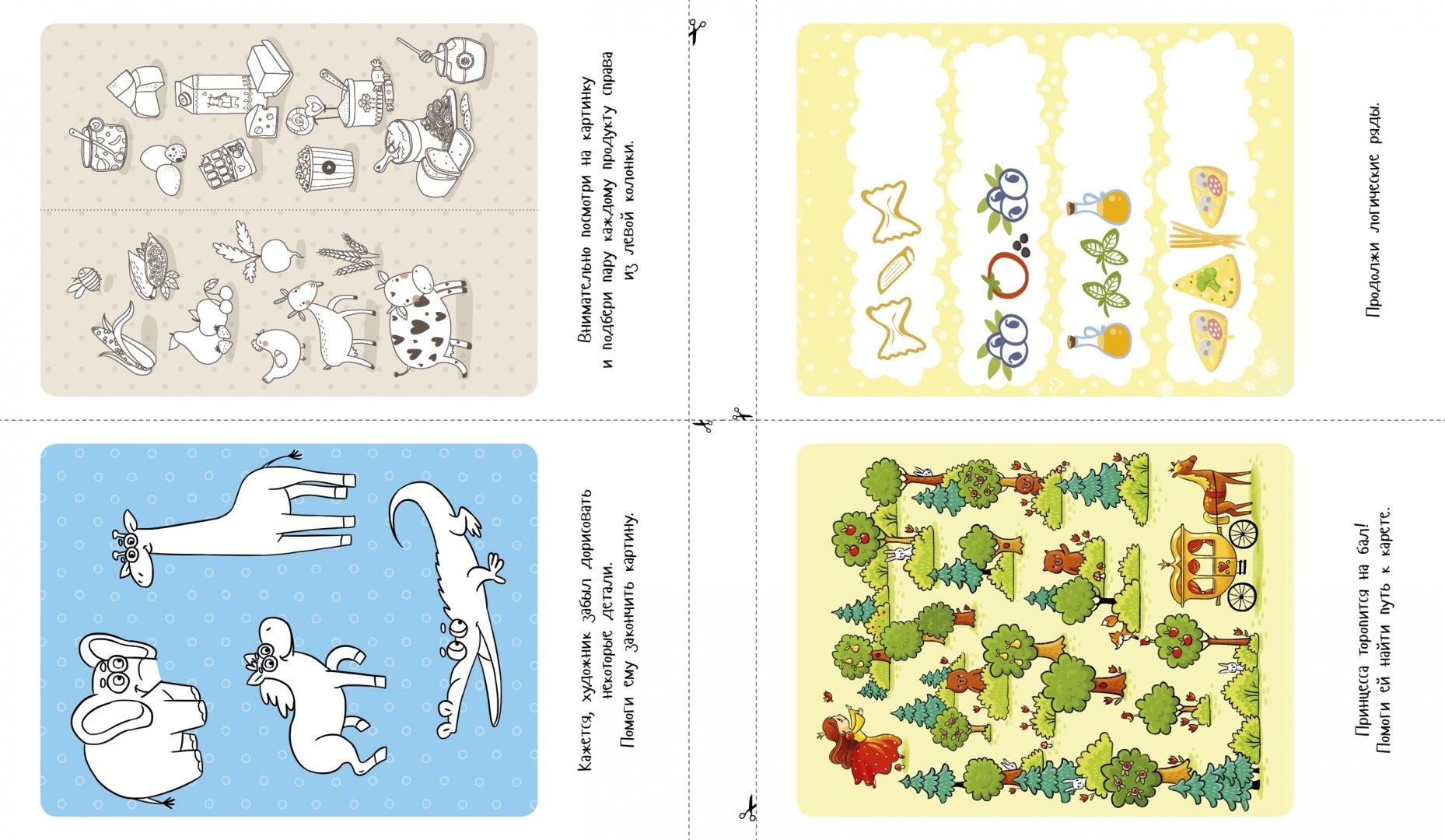 Иллюстрация 4 из 32 для Раскраска на каникулы для ...