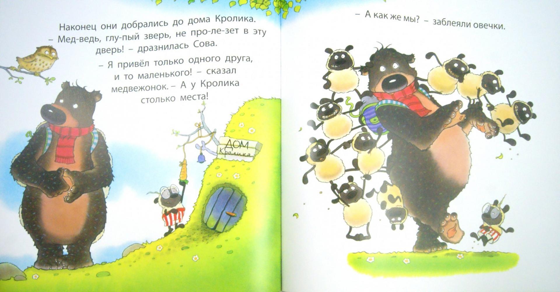 Иллюстрация 1 из 29 для Как медвежонок ходил в гости с ночёвкой - Дэвид Меллинг | Лабиринт - книги. Источник: Лабиринт