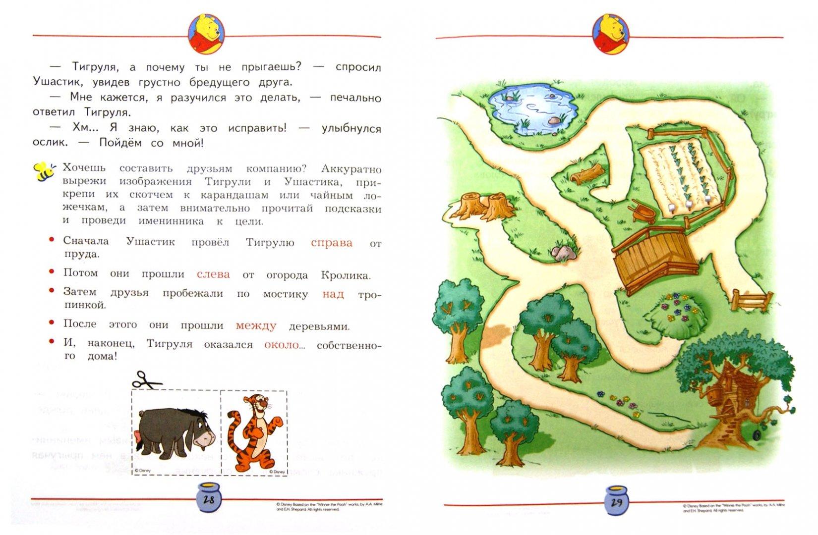 Иллюстрация 1 из 10 для Сюрприз для Тигрули | Лабиринт - книги. Источник: Лабиринт