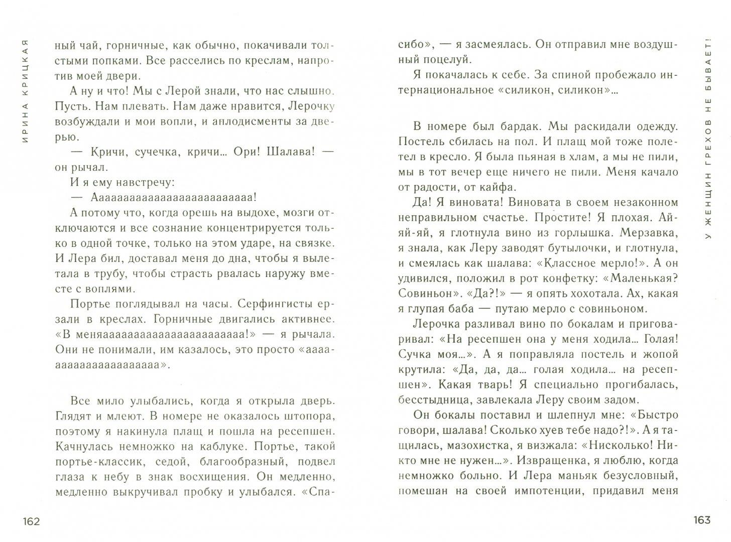 Иллюстрация 1 из 3 для У женщин грехов не бывает! - Ирина Крицкая   Лабиринт - книги. Источник: Лабиринт