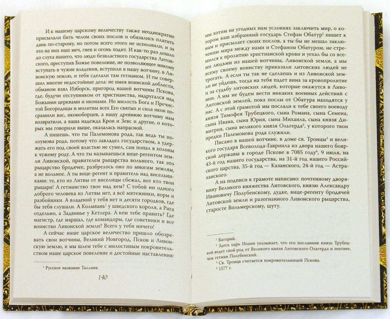 Иллюстрация 1 из 44 для Царская правда - Иоанн Грозный | Лабиринт - книги. Источник: Лабиринт