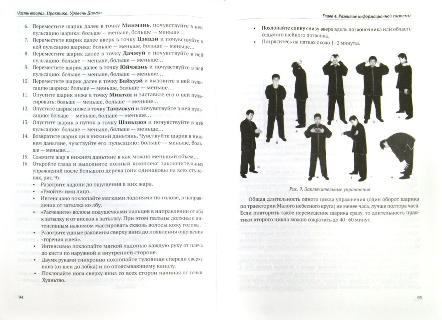 Иллюстрация 1 из 9 для Чжун Юань цигун. 4 этап восхождения. Мудрость. Путь к истине - Минтан Сюй | Лабиринт - книги. Источник: Лабиринт