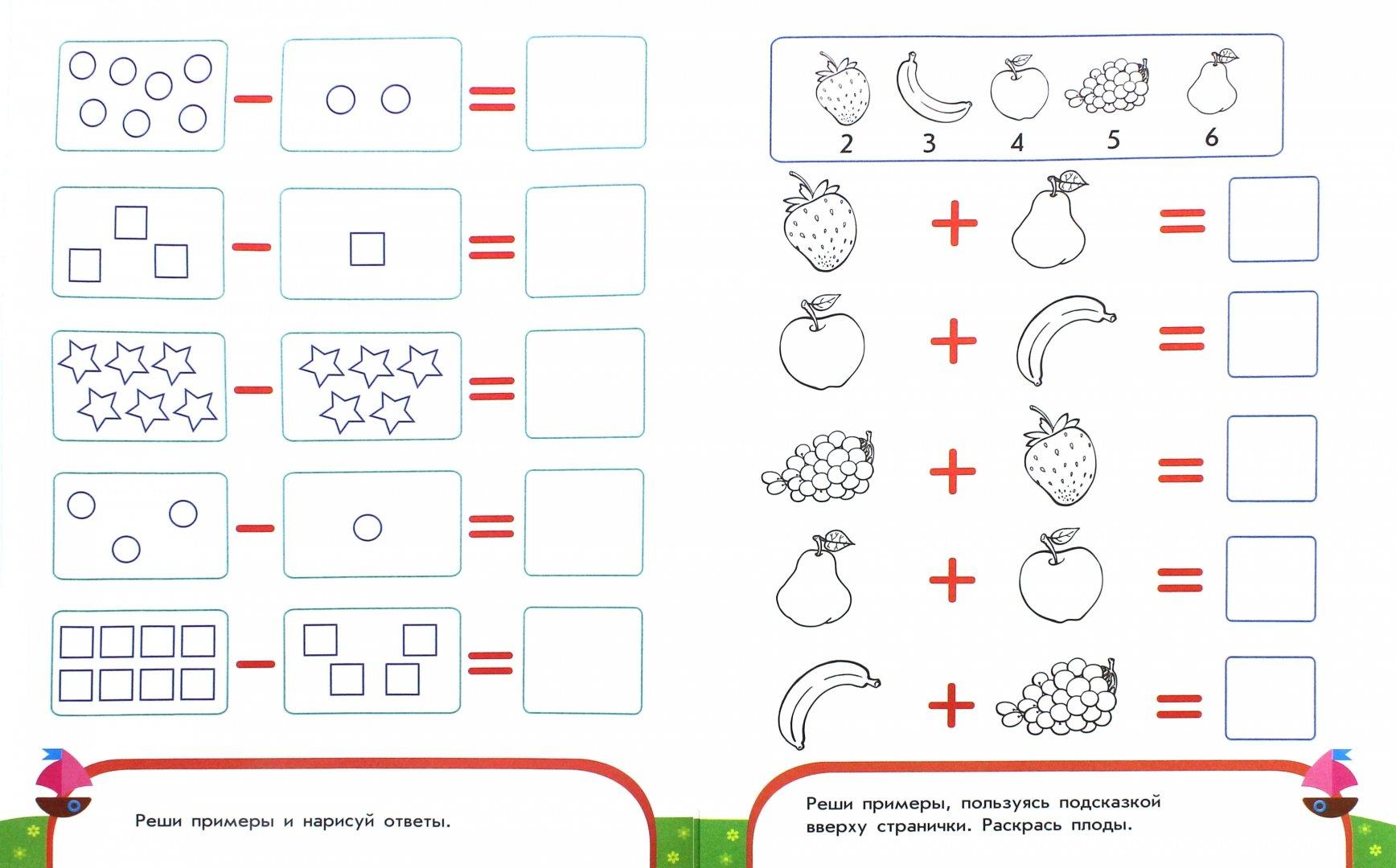 Задачи для дошколят по математике в картинках