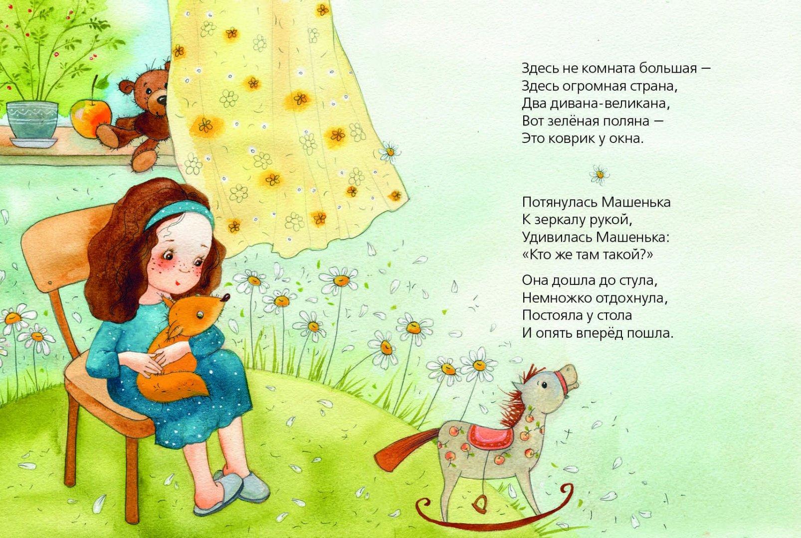 Иллюстрация 1 из 23 для Машенька - Агния Барто | Лабиринт - книги. Источник: Лабиринт