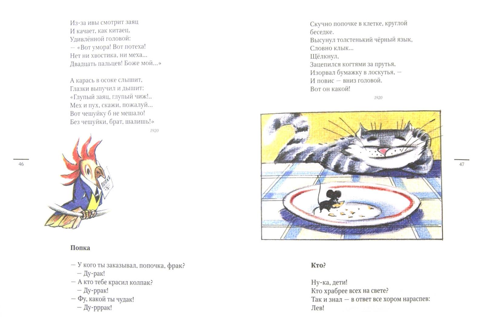 Иллюстрация 1 из 22 для Детский остров - Саша Черный   Лабиринт - книги. Источник: Лабиринт