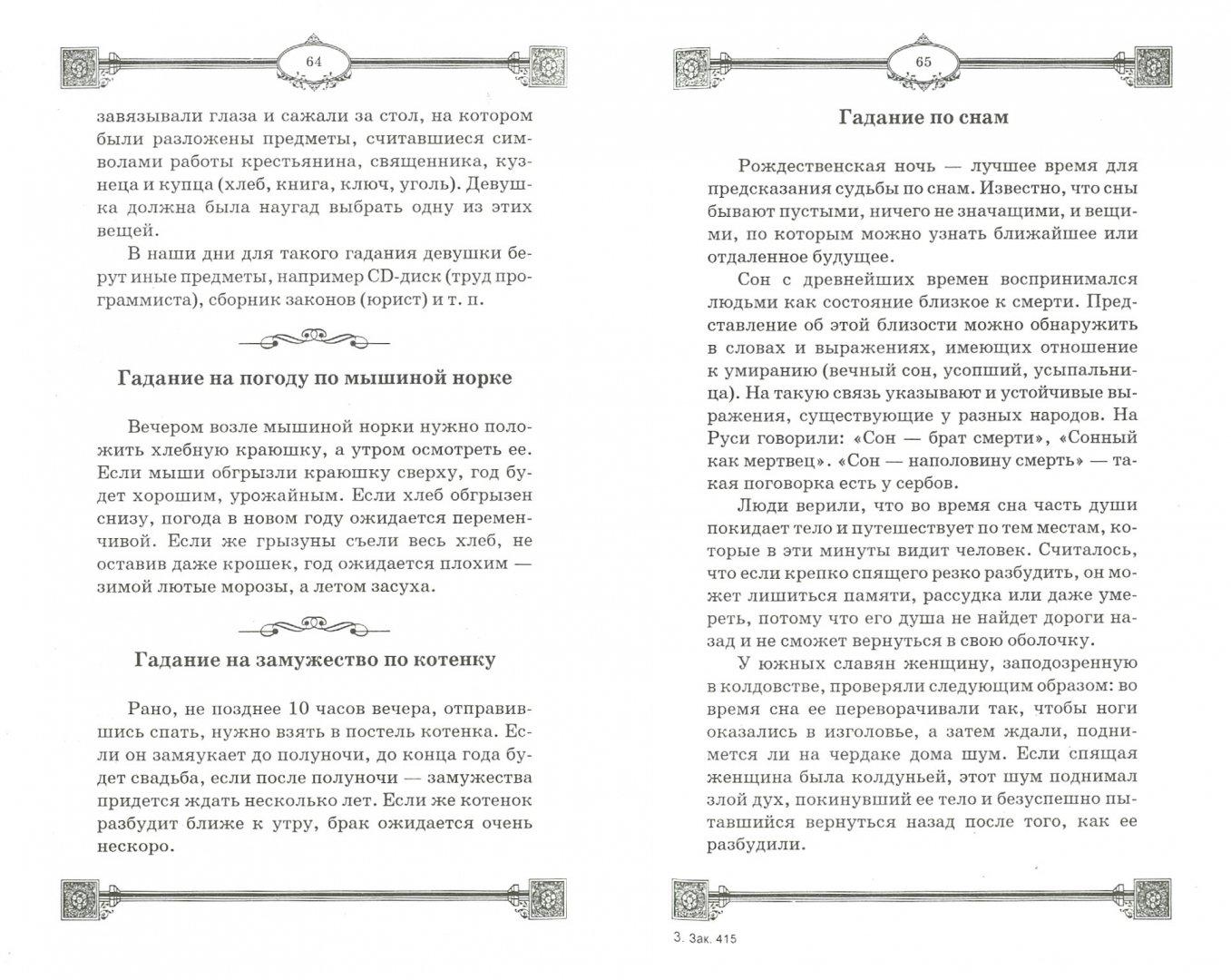 Иллюстрация 1 из 30 для Большая книга славянских гаданий и предсказаний - Ян Дикмар   Лабиринт - книги. Источник: Лабиринт