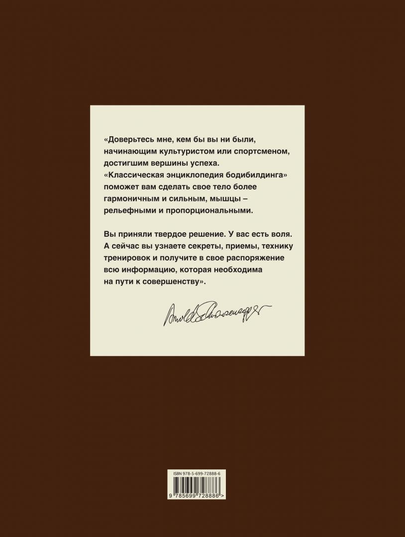 Иллюстрация 1 из 35 для Классическая энциклопедия бодибилдинга - Арнольд Шварценеггер | Лабиринт - книги. Источник: Лабиринт