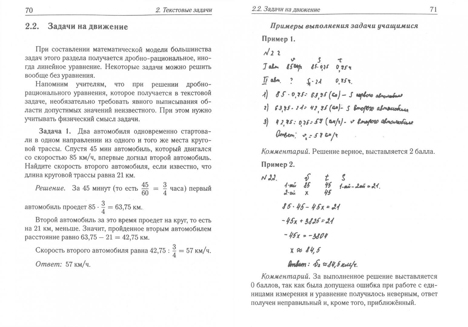 Алгебра 9 класс решение примеров и задачи оптика решение задач тонкая линза