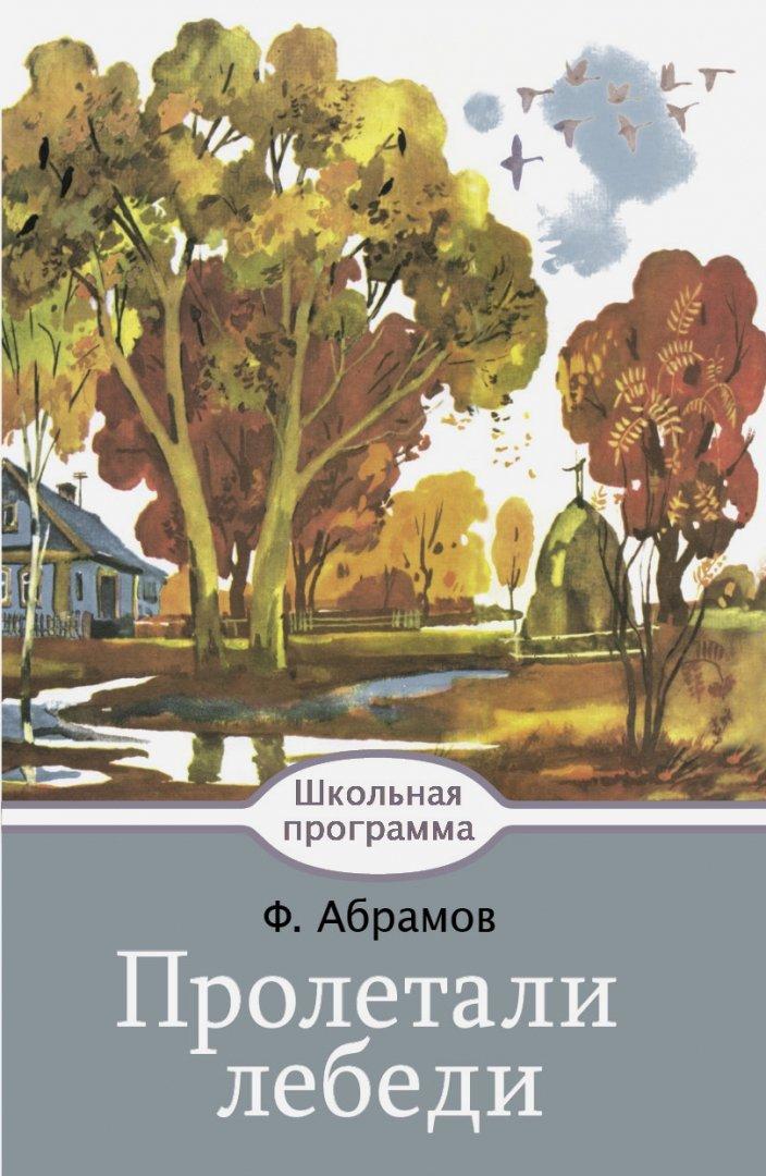 Иллюстрация 1 из 38 для Пролетали лебеди - Федор Абрамов | Лабиринт - книги. Источник: Лабиринт