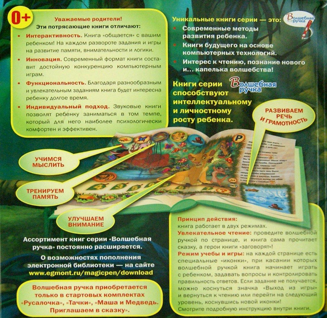 Иллюстрация 1 из 12 для Король Лев. Дополнительная книга к волшебной ручке | Лабиринт - книги. Источник: Лабиринт