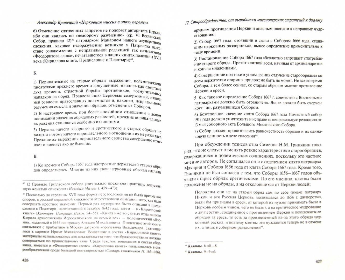 Иллюстрация 1 из 7 для Церковная миссия в эпоху перемен (между проповедью и диалогом) - Александр Кравецкий | Лабиринт - книги. Источник: Лабиринт