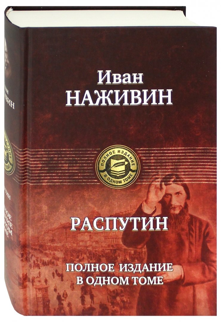 Иллюстрация 1 из 49 для Распутин. Полное издание в одном томе - Иван Наживин | Лабиринт - книги. Источник: Лабиринт