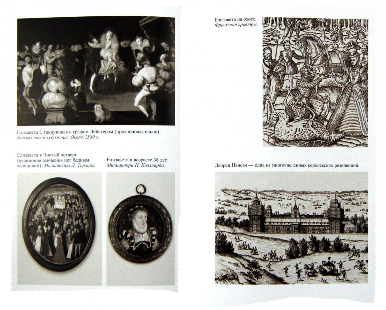 Иллюстрация 1 из 12 для Елизавета Тюдор - Ольга Дмитриева | Лабиринт - книги. Источник: Лабиринт
