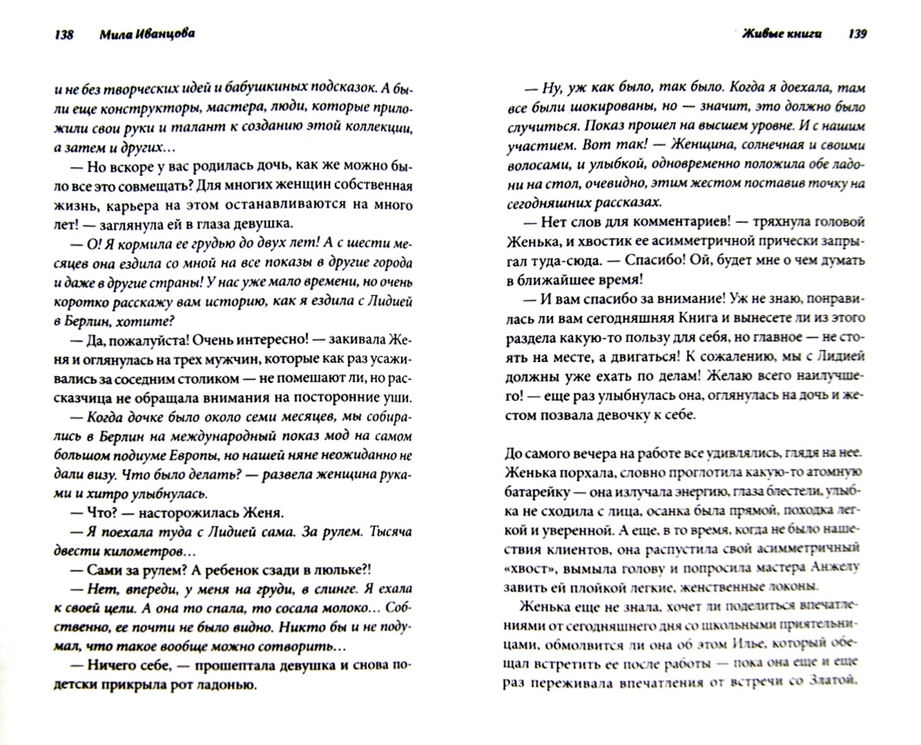 Иллюстрация 1 из 13 для Живые книги - Мила Иванцова | Лабиринт - книги. Источник: Лабиринт