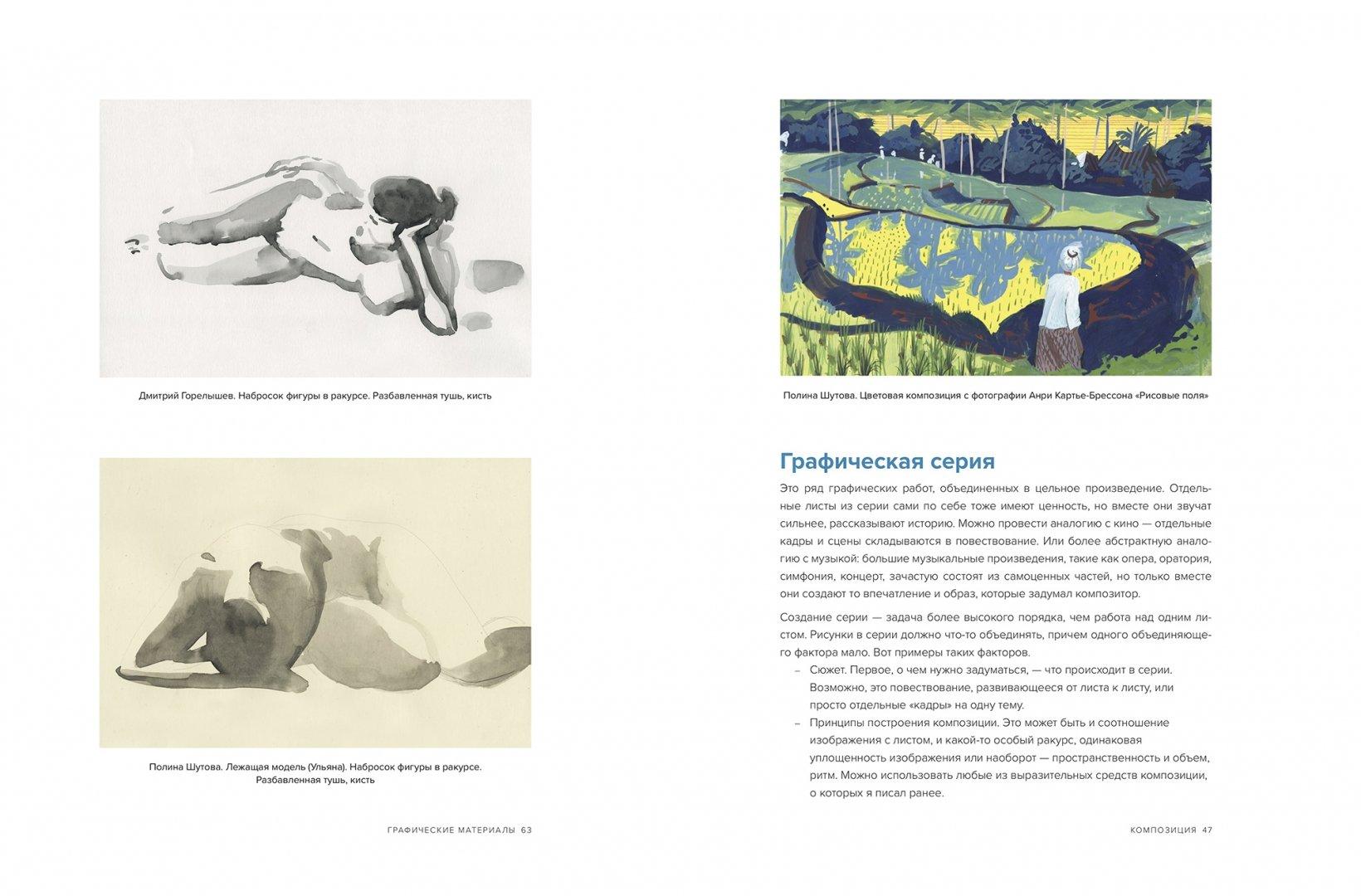 Иллюстрация 6 из 33 для Простое рисование. Упражнения для развития и поддержания самостоятельной рисовальной практики - Дмитрий Горелышев | Лабиринт - книги. Источник: Лабиринт