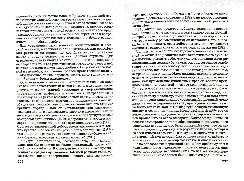 Иллюстрация 1 из 6 для Собрание сочинений в 3 томах. Том 1. Буржуа - Вернер Зомбарт | Лабиринт - книги. Источник: Лабиринт