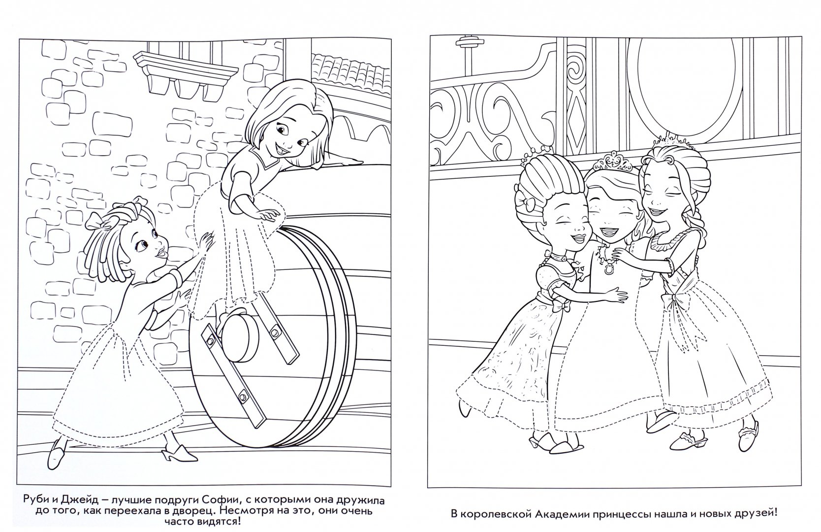 Иллюстрация 1 из 4 для Умная раскраска. София Прекрасная ...