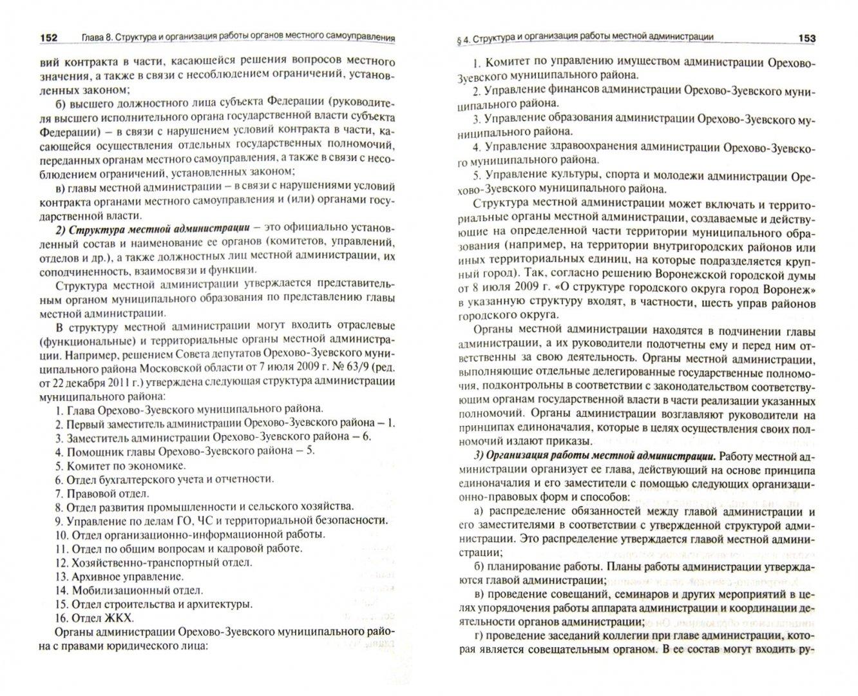 Иллюстрация 1 из 6 для Муниципальное право. Учебник для бакалавров - Дорошенко, Комарова, Заболотских | Лабиринт - книги. Источник: Лабиринт