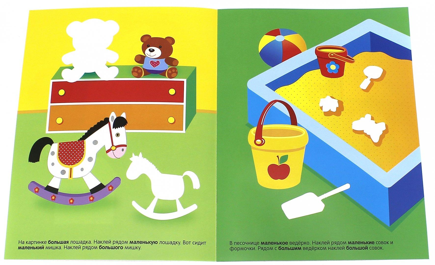 Иллюстрация 1 из 19 для Большой - маленький | Лабиринт - книги. Источник: Лабиринт