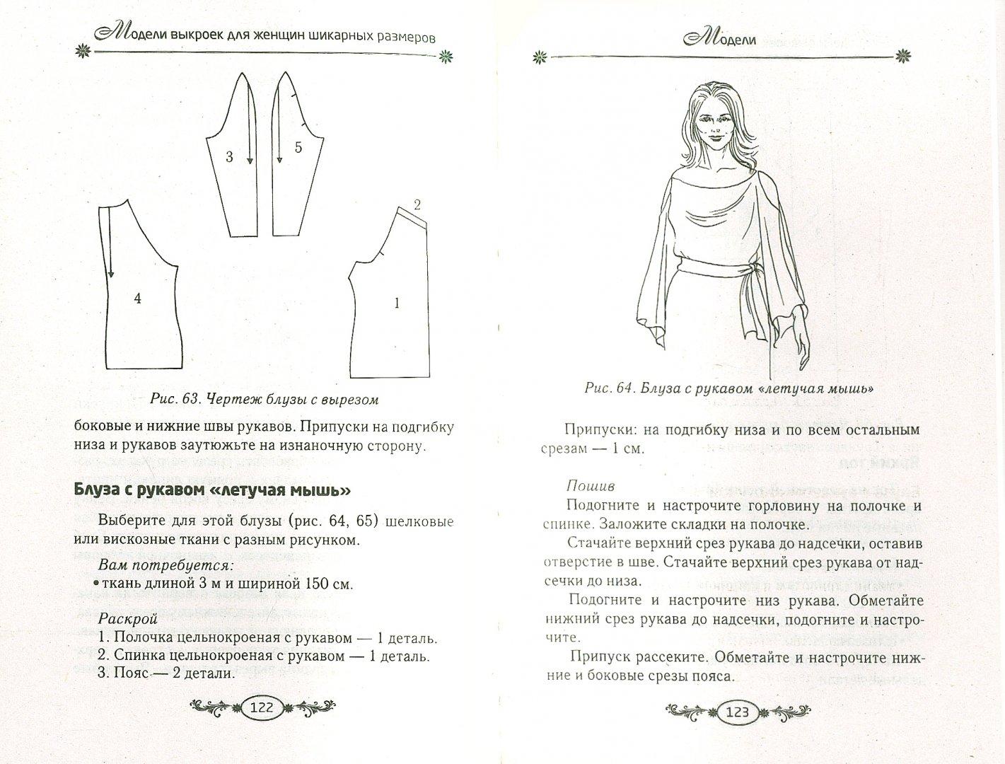 Иллюстрация 1 из 16 для Выкройки для женщин шикарных размеров. Юбки, блузки, топы, жакеты, жилеты, платья, брюки, плащи   Лабиринт - книги. Источник: Лабиринт
