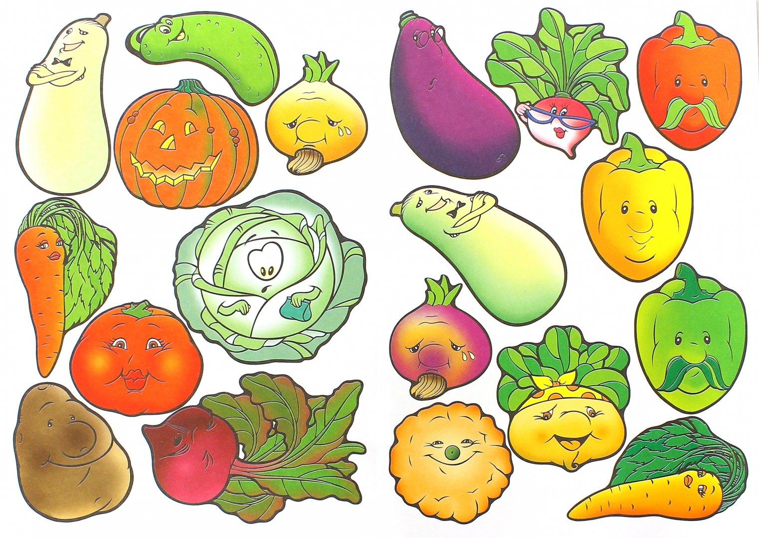 Для деток овощи картинки