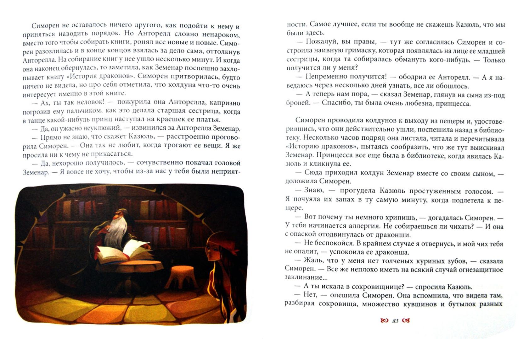Иллюстрация 1 из 30 для Сделка с драконом - Патриция Рэде | Лабиринт - книги. Источник: Лабиринт