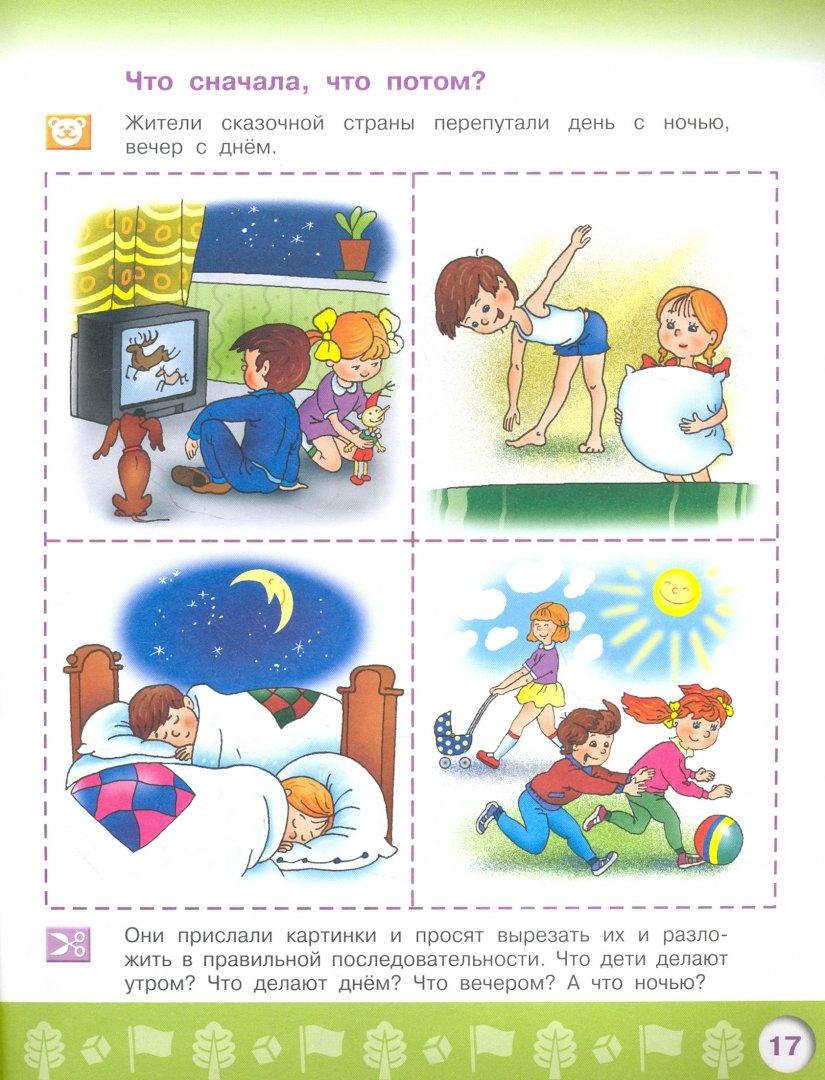 Иллюстрация 1 из 12 для Узнаю мир. Развивающая книга для детей 4-5 лет - Татьяна Гризик | Лабиринт - книги. Источник: Лабиринт