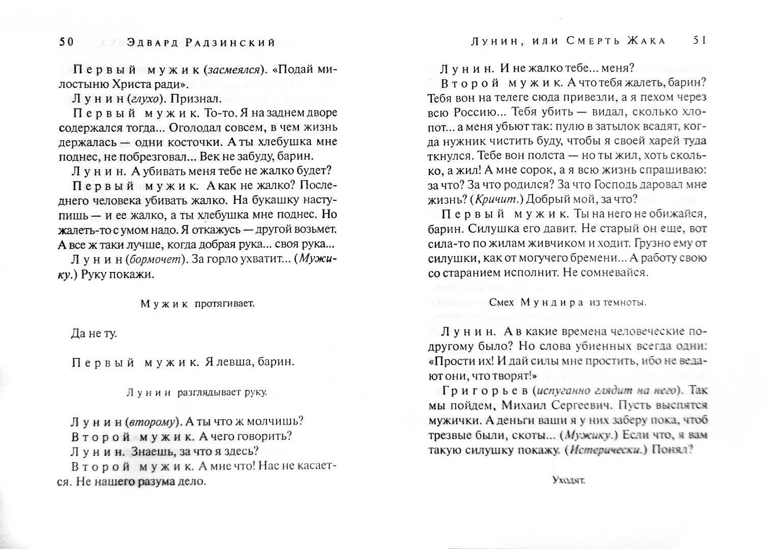 Иллюстрация 1 из 6 для На Руси от ума одно горе - Эдвард Радзинский   Лабиринт - книги. Источник: Лабиринт