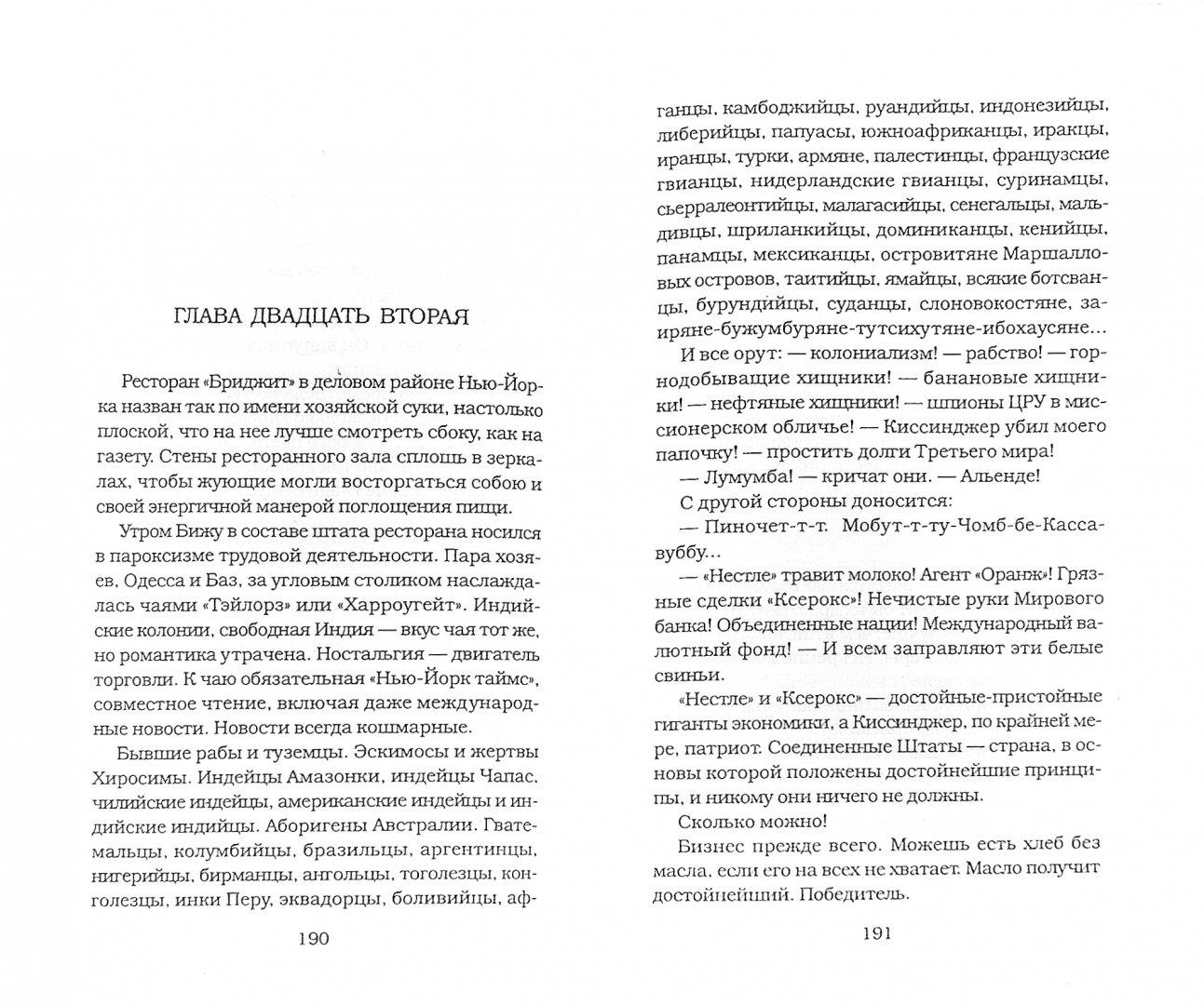 Иллюстрация 1 из 18 для Наследство разоренных - Киран Десаи   Лабиринт - книги. Источник: Лабиринт