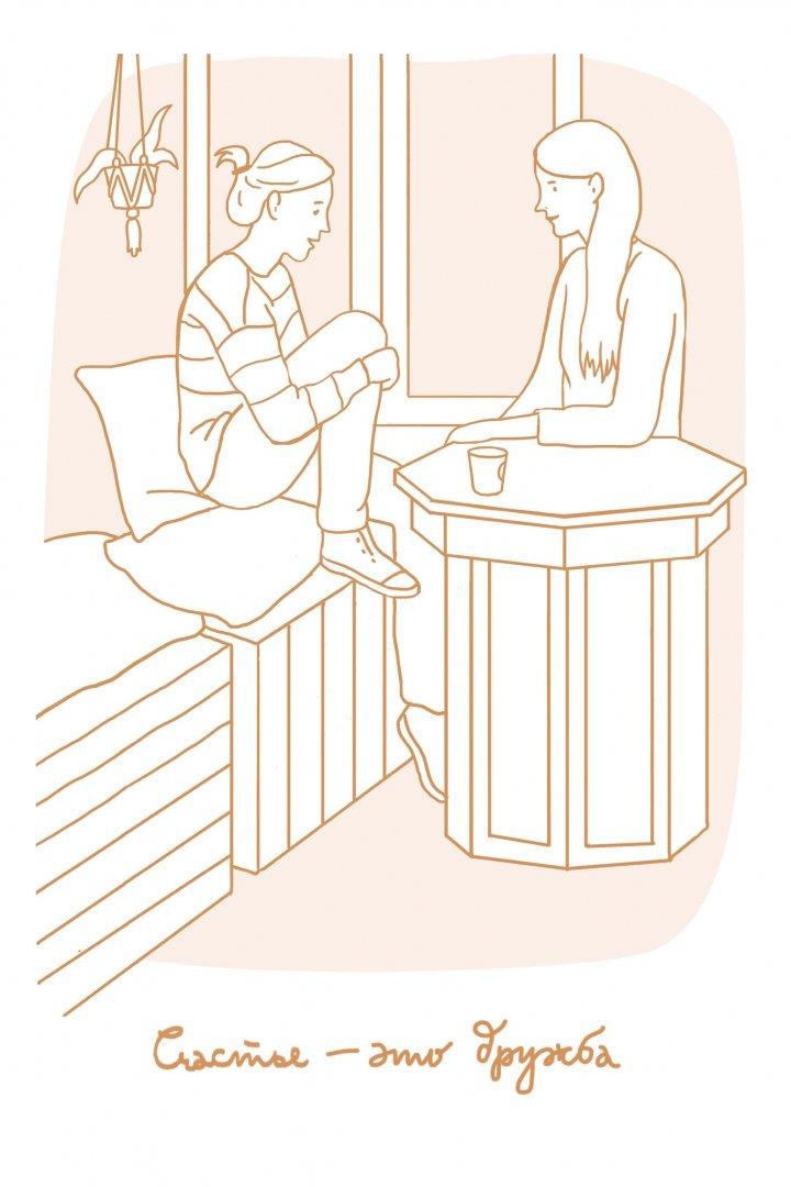 Иллюстрация 1 из 16 для Счастливые открытки-раскраски | Лабиринт - книги. Источник: Лабиринт
