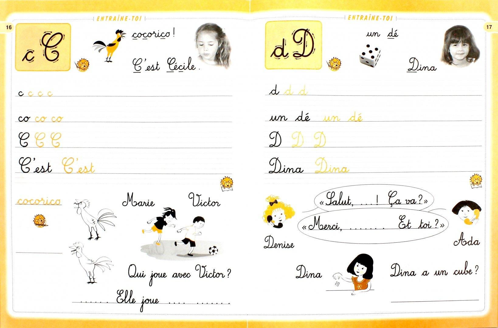 Иллюстрация 1 из 8 для Французский язык. 2 класс. Прописи. Пособие для учащихся. ФГОС - Мария Кирьянова | Лабиринт - книги. Источник: Лабиринт
