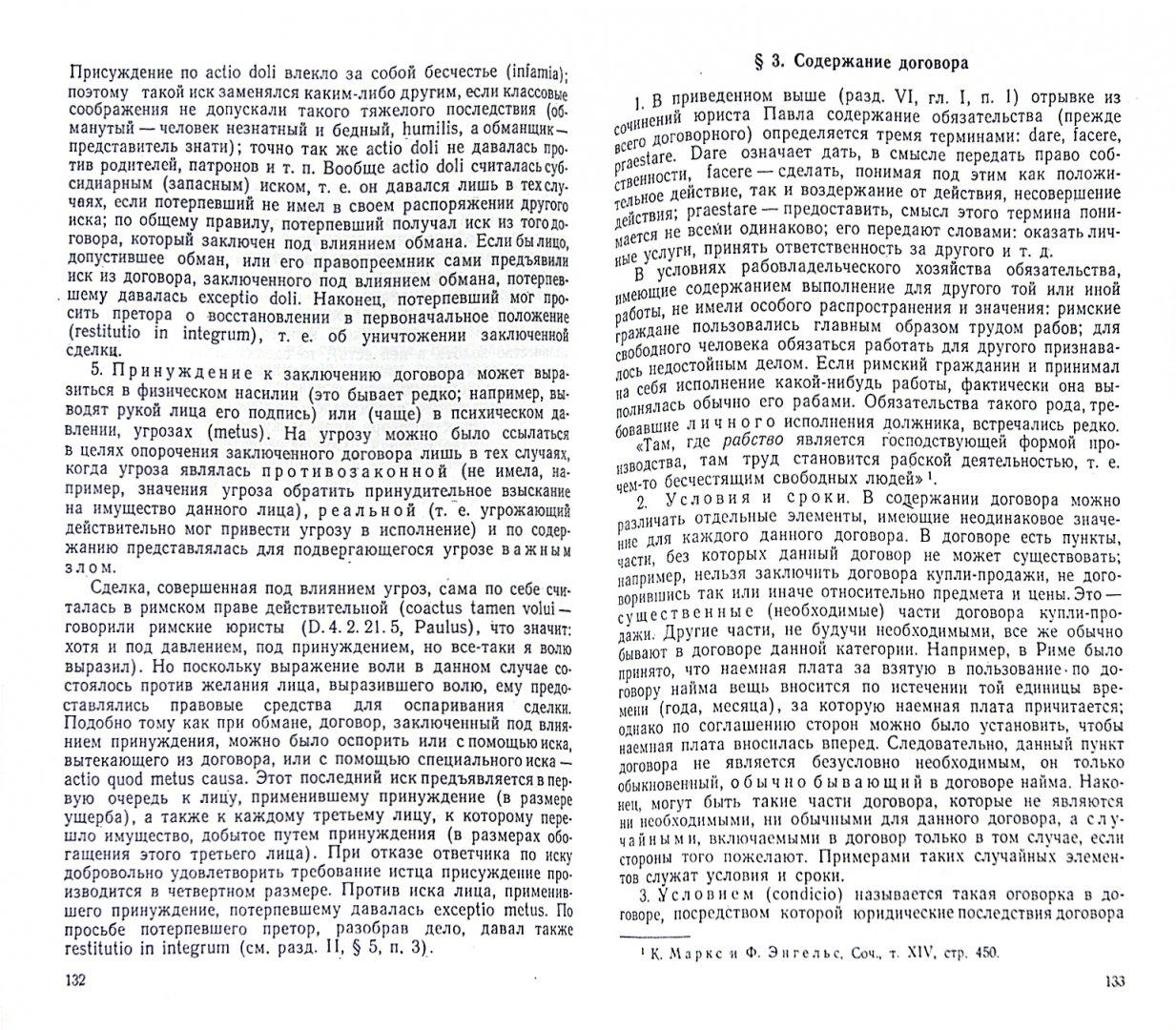 Иллюстрация 1 из 23 для Основы римского гражданского права. Учебник - Иван Новицкий | Лабиринт - книги. Источник: Лабиринт
