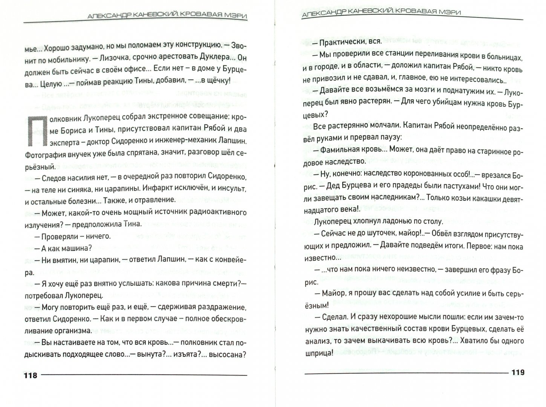 Иллюстрация 1 из 7 для Кровавая Мэри - Александр Каневский | Лабиринт - книги. Источник: Лабиринт