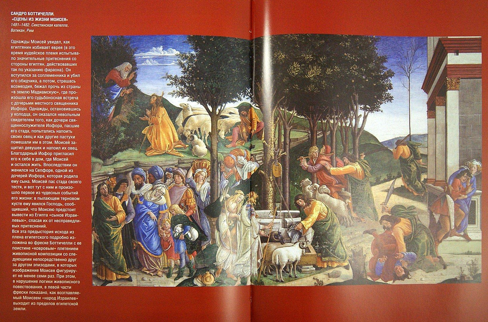Иллюстрация 1 из 24 для Живопись итальянского Возрождения - Евгений Яйленко   Лабиринт - книги. Источник: Лабиринт