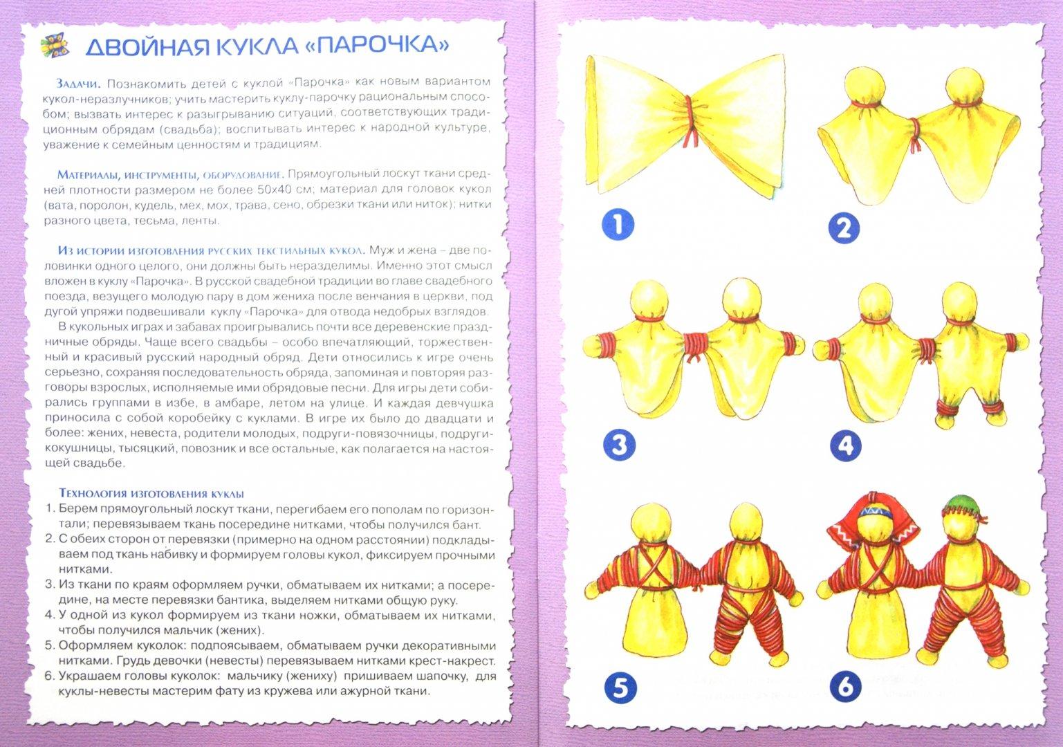 Иллюстрация 1 из 13 для Бабушкины куколки. Любимые игрушки своими руками - Ирина Лыкова   Лабиринт - книги. Источник: Лабиринт
