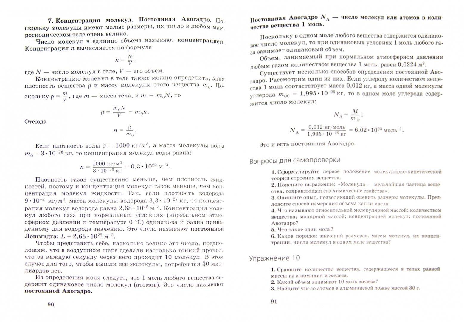 Иллюстрация 1 из 8 для Физика. 10 класс. Учебник. Базовый уровень - Пурышева, Важеевская, Исаев | Лабиринт - книги. Источник: Лабиринт