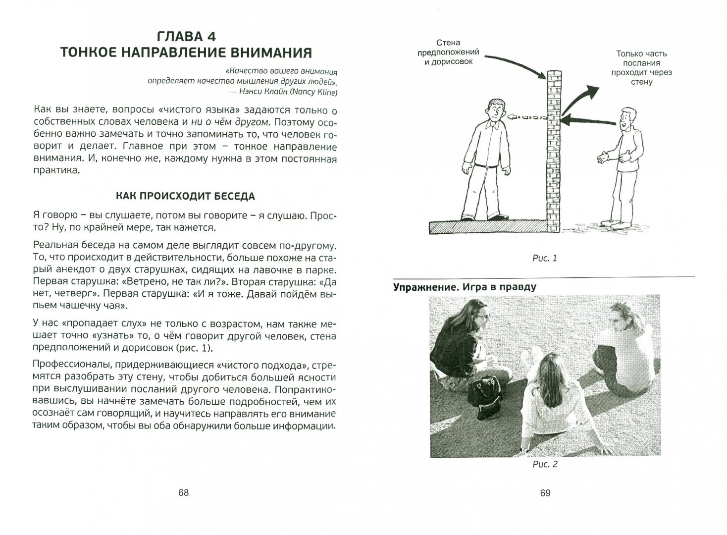 Иллюстрация 1 из 15 для Чистый язык и символическое моделирование. Эффективный коучинг через метафоры - Салливан, Рэз | Лабиринт - книги. Источник: Лабиринт