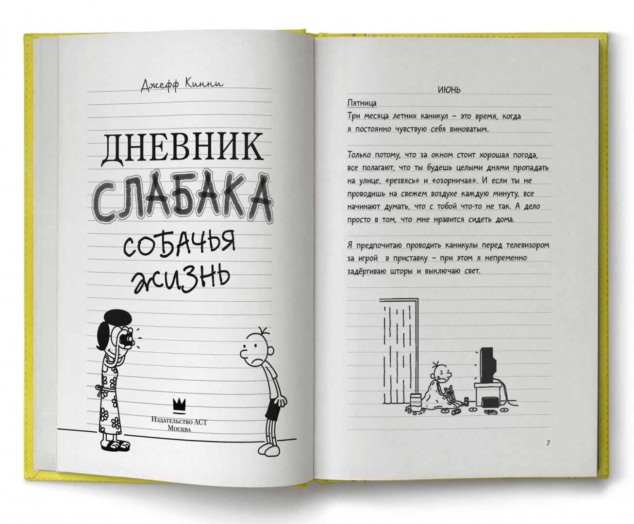 Иллюстрация 1 из 57 для Дневник слабака. Собачья жизнь - Джефф Кинни | Лабиринт - книги. Источник: Лабиринт
